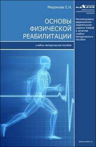 Скачать Основы физической реабилитации