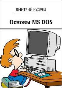 Скачать Основы MS DOS