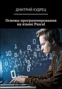 Скачать Основы программирования на языке Pascal