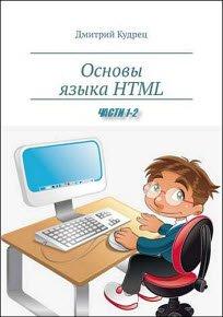 Скачать Основы языка HTML. Части 1-2
