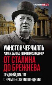 Скачать От Сталина до Брежнева. Трудный диалог с кремлевскими вождями