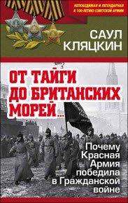 Скачать «От тайги до британских морей…». Почему Красная Армия победила в Гражданской войне