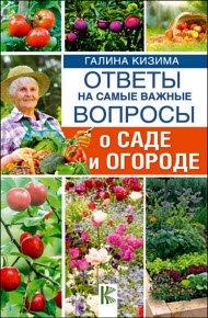 Скачать Ответы на самые важные вопросы о саде и огороде