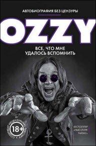 Скачать Оззи. Автобиография без цензуры