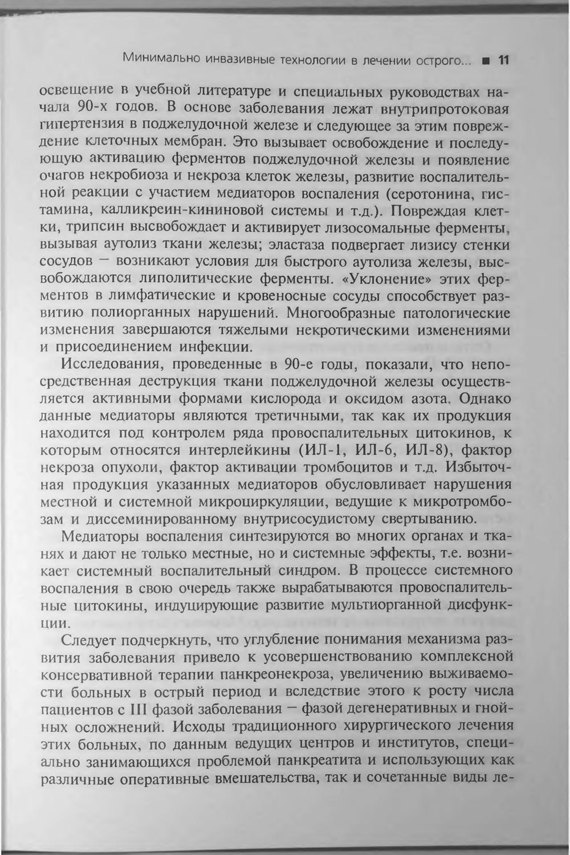 http://ipic.su/img/img7/fs/p0011.1592548689.jpg