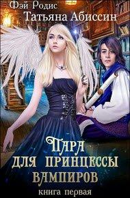 Скачать Пара для принцессы вампиров