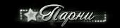http://ipic.su/img/img7/fs/parn.1446310146.png