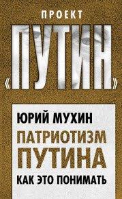 Скачать Патриотизм Путина. Как это понимать