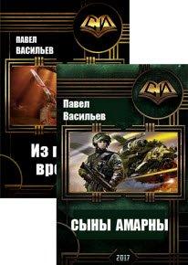 Скачать Павел Васильев. Сборник из 3 книг