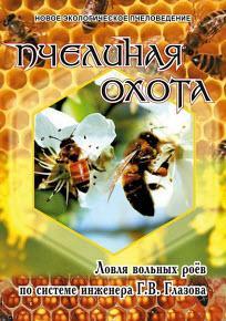 Скачать Пчелиная охота. Ловля вольных роёв по системе инженера Г.В. Глазова