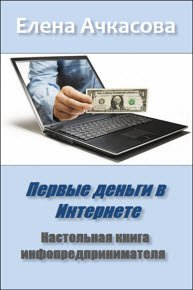Скачать Первые деньги в Интернете. Настольная книга инфопредпринимателя