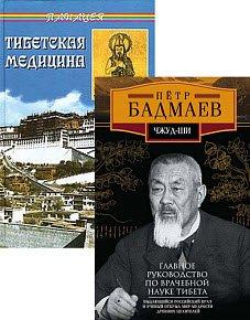 Скачать Сборник произведений П.Бадмаева (5 книг)