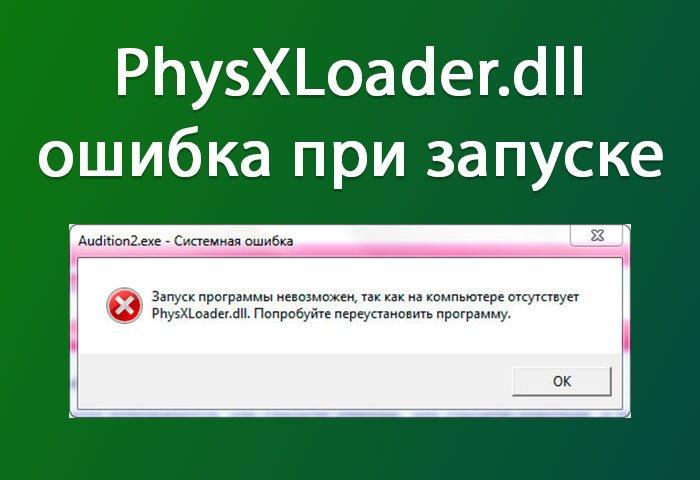 Ошибка с файлом physxloader.dll