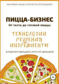 Скачать Пицца-бизнес. От теста до готовой пицы. Технологии, решения, ингредиенты
