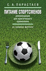 Скачать Питание спортсменов. Рекомендации для практического применения (на примере футбола)
