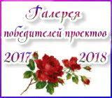 Радуга рукоделий Pobediteliproektov.1547122959