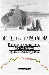 Скачать Поход группы Дятлова. Первое документальное исследование причин гибели туристов