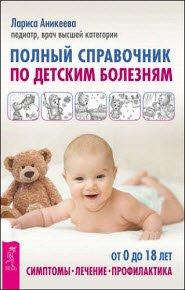 Скачать Полный справочник по детским болезням. От 0 до 18 лет. Симптомы, лечение, профилактика