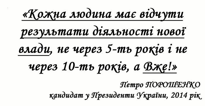 """""""Моя цель - чтобы Украина стала членом Шенгенской зоны"""", - Порошенко - Цензор.НЕТ 1255"""