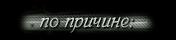 http://ipic.su/img/img7/fs/poprchne.1446310187.png