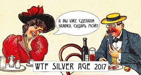 Пост заявок WTF Silver age 2017