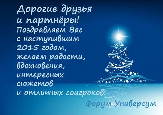http://ipic.su/img/img7/fs/pozdravlenie.1420121248.jpg