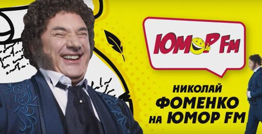«Юмор FM» сегодня: трансформация, мультиплатформенность, эффективные инструменты для развития бизнеса сетевых партнеров - Новости радио OnAir.ru