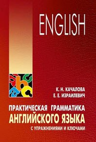 Скачать Практическая грамматика английского языка с упражнениями и ключами бесплатно