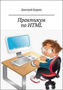 Скачать Практикум по HTML