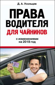 Скачать Права водителя для чайников с изменениями на 2018 год бесплатно