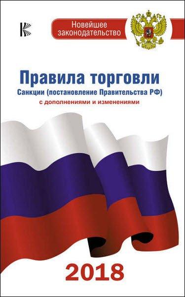 Скачать Правила торговли. Санкции (постановление Правительства РФ) с дополнениями и изменениями на 2018 год