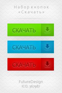 Набор кнопок «Скачать» от FutureDesign