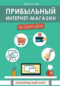 Скачать Прибыльный интернет-магазин за один день. Практический курс