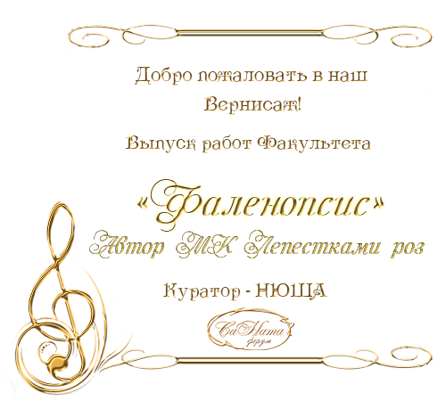"Выпуск работ Факультета ""Фаленопсис"" Priglashenie.1459245065"