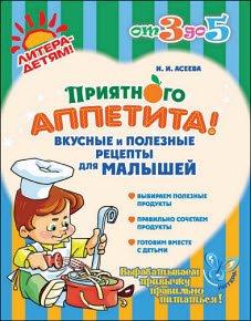 Скачать Приятного аппетита! Вкусные и полезные рецепты для малышей
