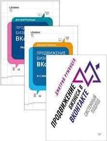 Скачать Продвижение бизнеса в ВКонтакте. Серия из 3 книг