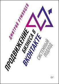 Скачать Продвижение бизнеса в ВКонтакте. Системный подход