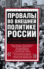 Скачать Провалы во внешней политике России. От Венского конгресса до Минских соглашений