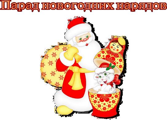 Фотопарад новогодних нарядов Prro.1418599692
