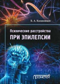 Скачать Психические расстройства при эпилепсии