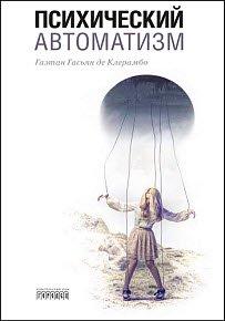 Скачать Психический автоматизм (сборник)