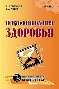 Скачать Психофизиология здоровья. Книга для педагогов, психологов и родителей