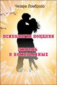 Скачать Психология поцелуя