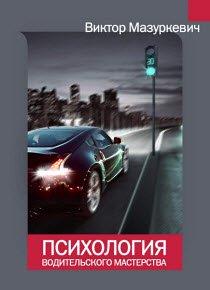 Скачать Психология водительского мастерства
