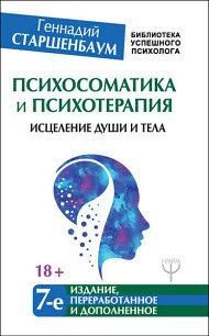 Скачать Психосоматика и психотерапия. Исцеление души и тела