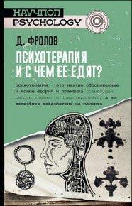 Скачать Психотерапия, и с чем ее едят?
