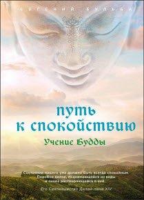 Скачать Путь к спокойствию. Учение Будды