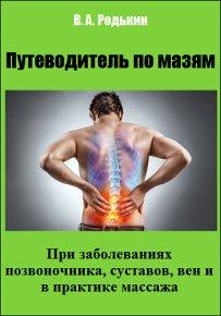 Скачать Путеводитель по мазям. При заболеваниях позвоночника, суставов, вен и в практике массажа
