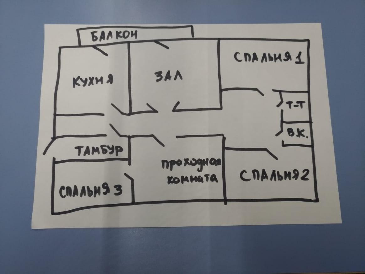 пять комнат