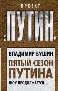 Скачать Пятый сезон Путина. Шоу продолжается…